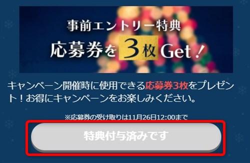 ハッピーメール「ハッピークリスマスキャンペーン」事前エントリー