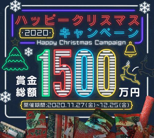 ハッピーメール ハッピークリスマスキャンペーン2020