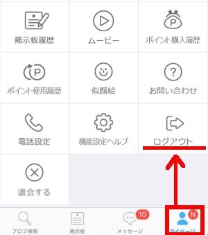 ハッピーメールアプリ ログアウトの仕方