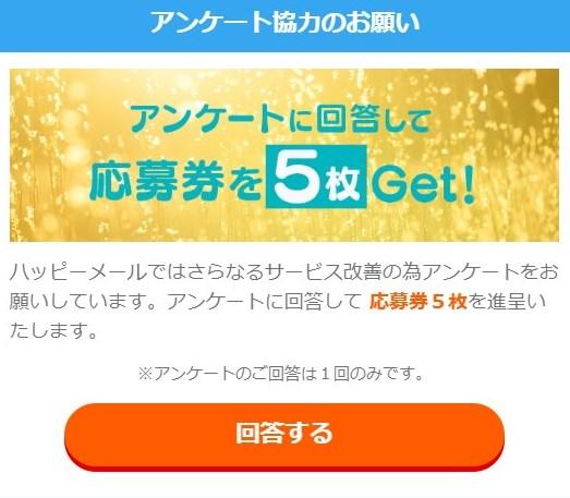 ハッピーメール「夏のハッピーキャンペーン」アンケート回答で応募券5枚プレゼント