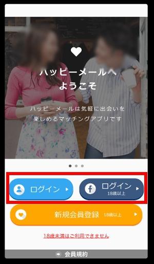 ハッピーメール会員ログイン入り口 アプリ