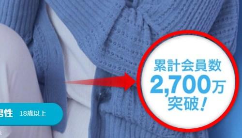 ハッピーメール 累計会員数が2,700万を突破