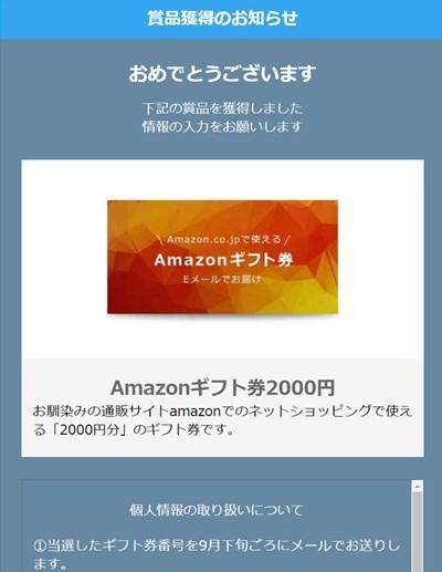 ハッピーメール 「ハッピーサマーキャンペーン」でAmazonギフト券2,000円分当選