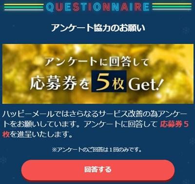 ハッピーメール「ハッピークリスマスキャンペーン」アンケート回答で応募券を5枚ゲット