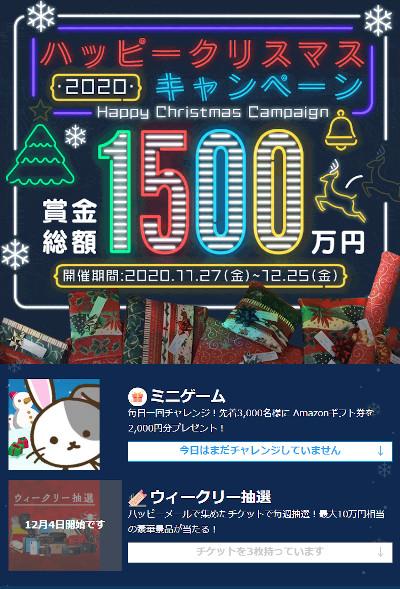 ハッピーメール「ハッピークリスマスキャンペーン」